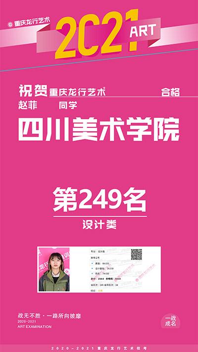 重庆龙行画室优秀学院——赵菲