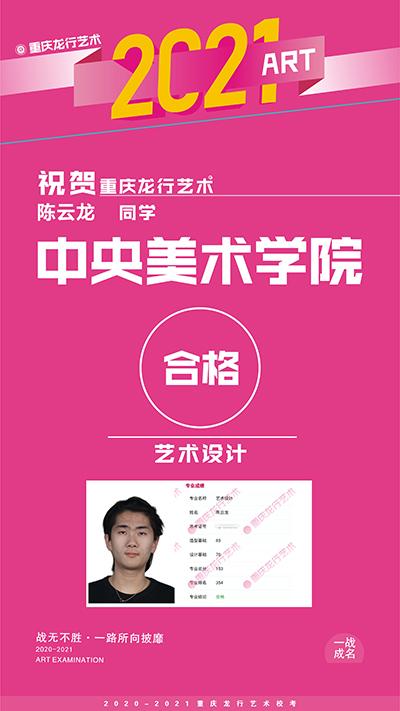 重庆龙行画室优秀学员——陈云龙