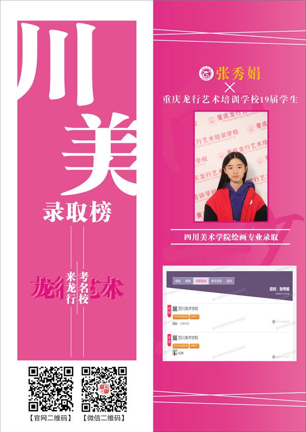 重庆龙行美术培训画室2019年录取成绩