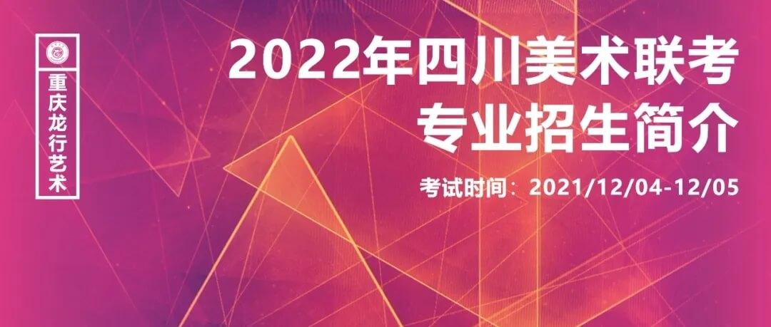 2022年四川美术联考时间已确定及专业招生简介