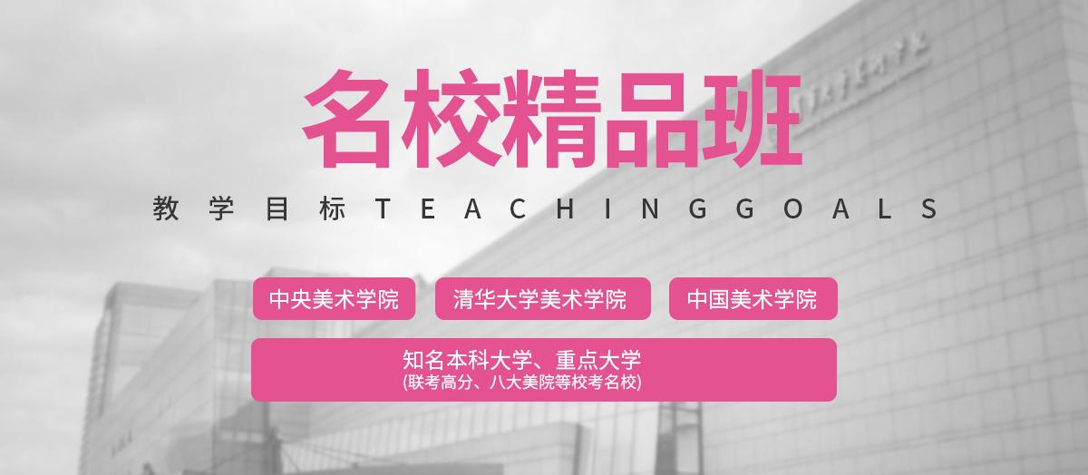 重庆龙行画室-名校精品班