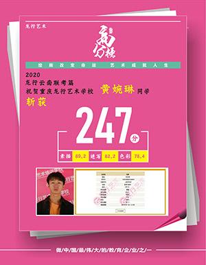 重庆龙行艺术画室优秀学员一黄婉琳