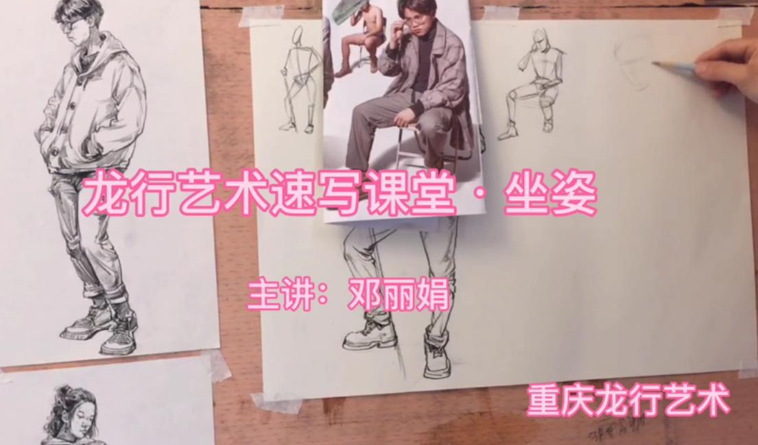 重庆龙行艺术速写人物坐姿详解教程