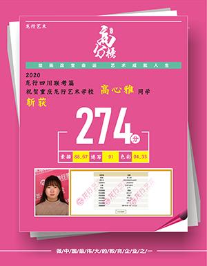 重庆龙行艺术画室优秀学员一高心雅