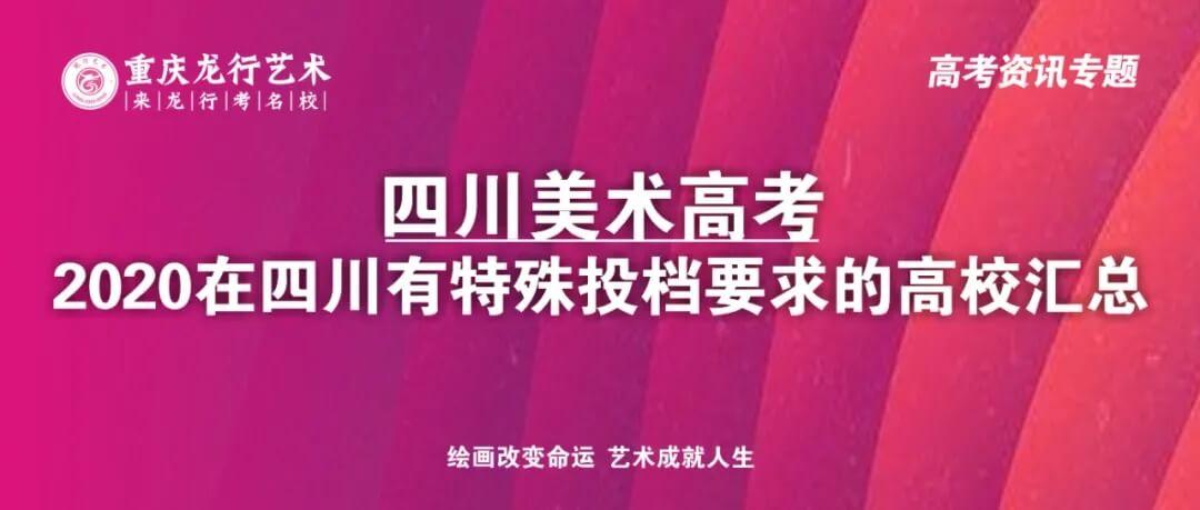 四川画室考生注意了!2020在四川美术高考有特殊投档要求的高校汇总!