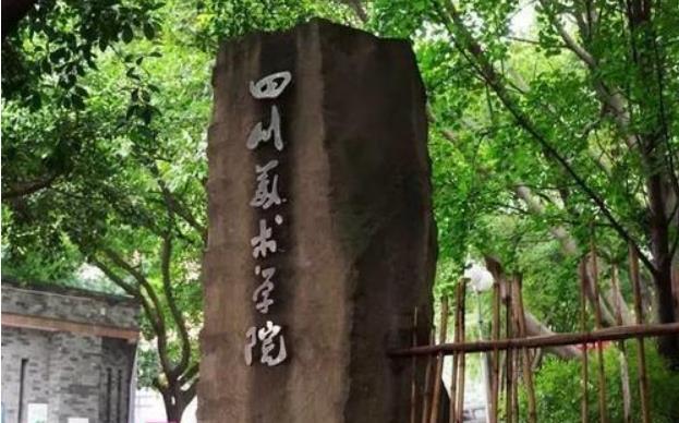 2020年四川美术学院艺术类招生简章